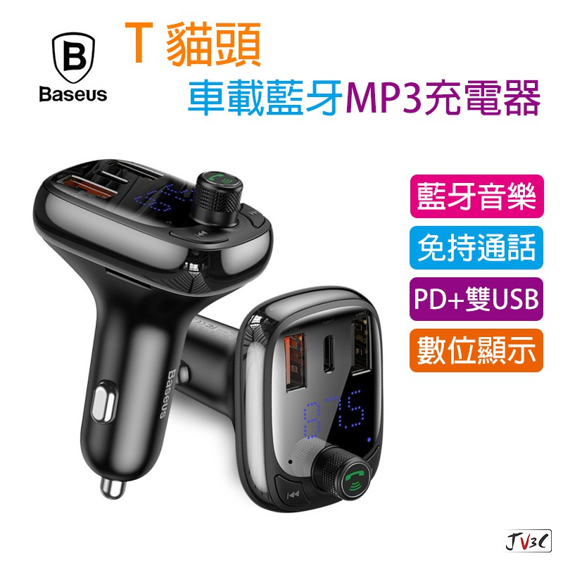Baseus倍思 T貓頭 S-13 車載藍牙MP3充電器 PD+QC 藍芽撥放 車用撥放器 車充 點菸器 車用藍芽