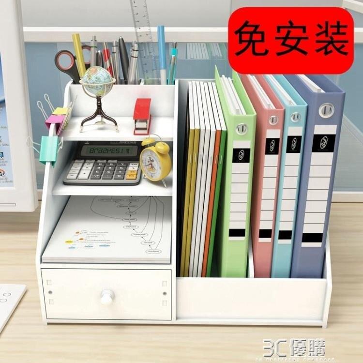 整裝版免安裝文件架夾收納盒辦公抽屜式書立辦公桌面室書架檔案架