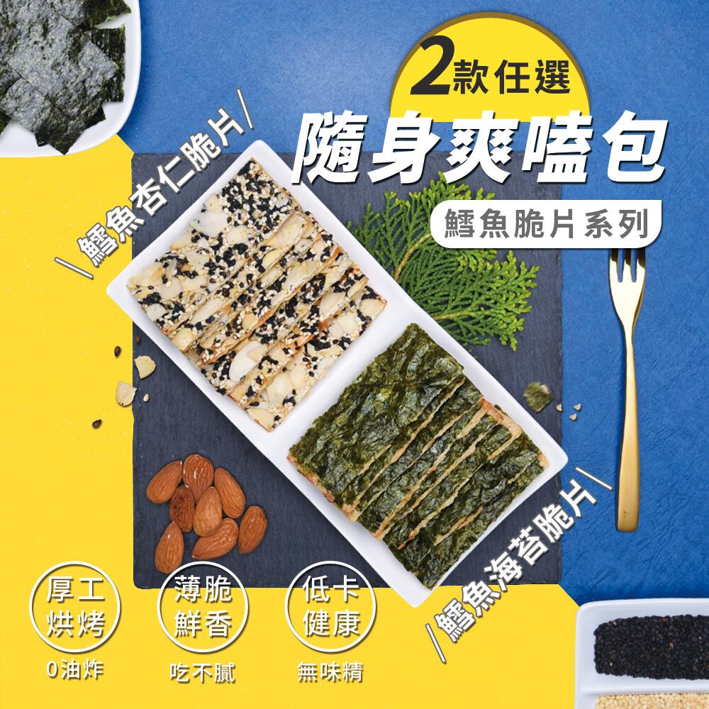 威海優質海寶鱈魚卡滋脆片 兩種口味任選