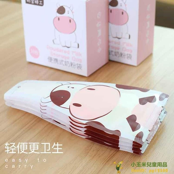 奶粉盒便攜外出一次性奶粉袋新生寶寶儲存抗菌分裝儲奶袋小奶粉格品牌【玉米】