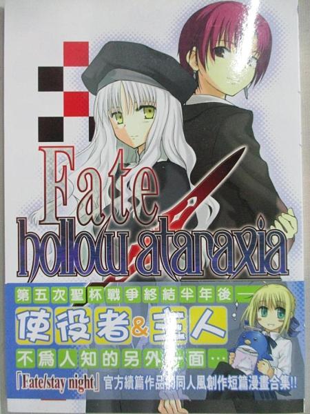 【書寶二手書T1/漫畫書_B74】Fate/hollowataraxia短篇漫畫精選集_COMPTIQ
