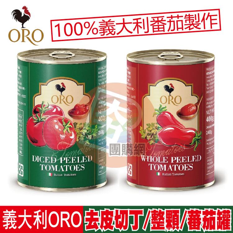 義大利 oro 番茄罐頭 整顆去皮 去皮切丁