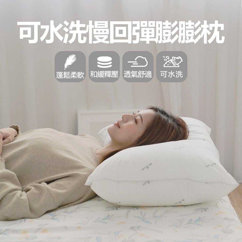 可水洗慢回彈膨膨枕|人體工學|台灣製【超取限1入】【母親節推薦】