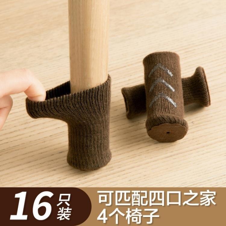居家家針織硅膠桌椅腳套沙發板凳子腿防滑貼靜音耐磨木地板保護套