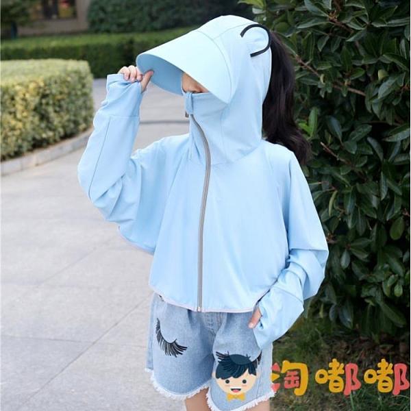 夏冰絲兒童防曬衣女帶帽男女童薄款透氣防紫外線衫服【淘嘟嘟】