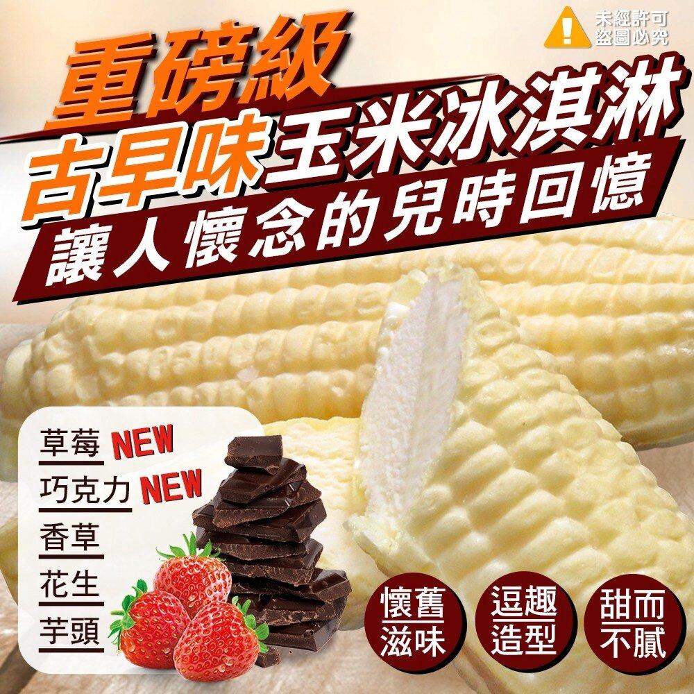 【極鮮配】懷舊古早味玉米冰(五種口味)10支850g±10%/包*10支(1包