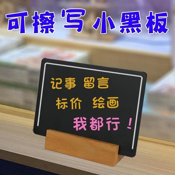 留言板 桌面留言板小黑板A4手寫記事板支架式臺牌臺卡迷你雙面家用可擦
