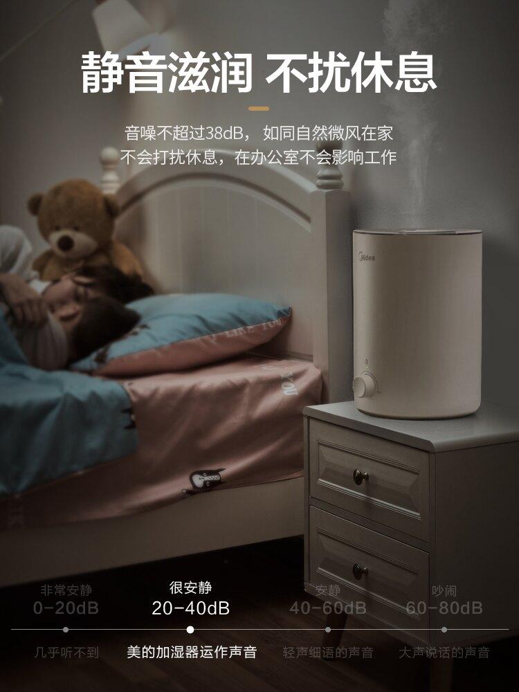 加濕器 美的加濕器家用靜音小型大噴霧容量空調臥室內孕婦嬰兒空氣香薰機ZHJG410