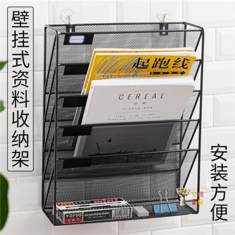 文件架 壁掛式多功能文件架牆上金屬多層文件夾收納盒辦公用品 流行花園