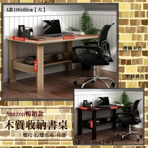 木質收納書桌100*45cm【中】雙色任選 【A108】