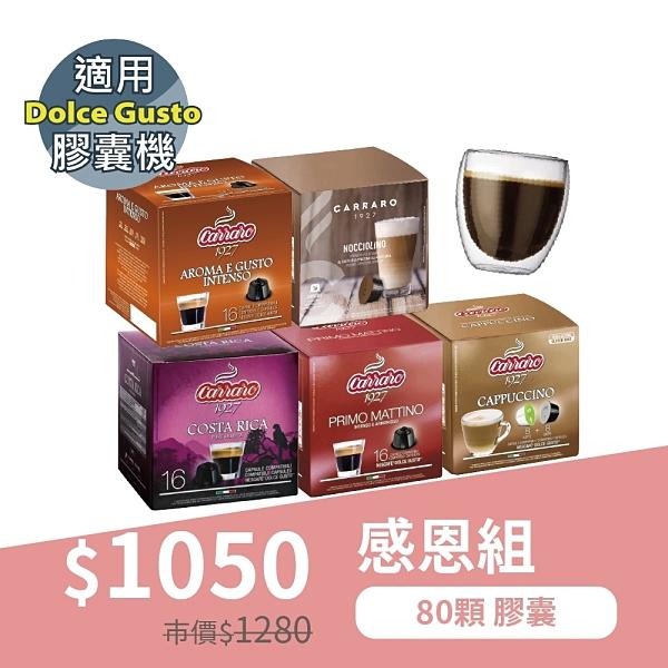 雀巢 Dolce Gusto 專用 [母親節限定] 咖啡膠囊 感恩組 (DGY21-01)