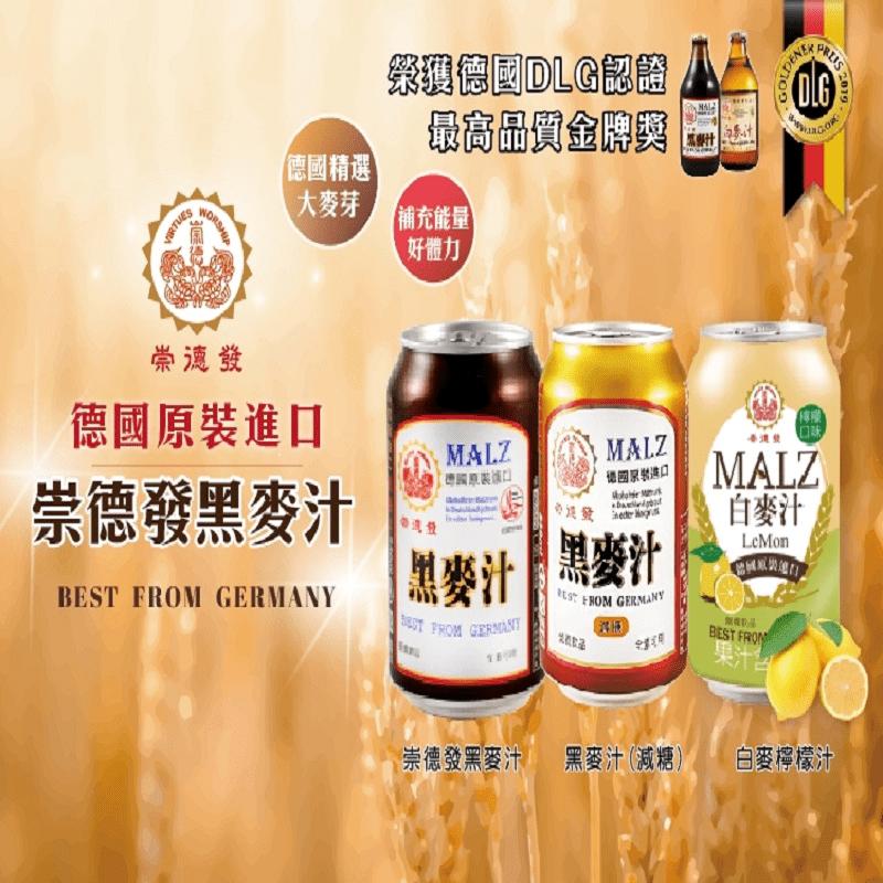 【崇德發】德國黑麥汁330ML(白麥汁檸檬/原味黑麥汁/減糖黑麥汁LIGHT)