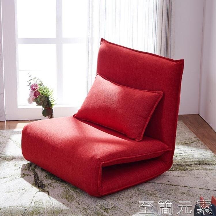 北歐懶人沙發休閒椅折疊簡易陽臺臥室單人現代布藝沙發床 聖誕節全館免運