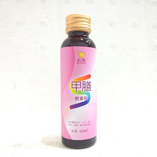 大熊健康~甲膳168酵素飲60ml×12罐/盒~特惠中~