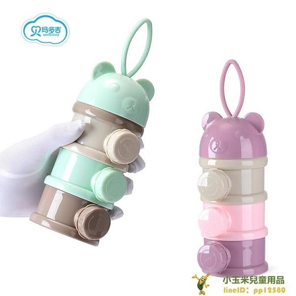 買一送一 嬰兒裝奶粉盒便攜式外出輔食寶寶分裝小號米粉盒密封奶粉格儲存罐品牌【玉米】