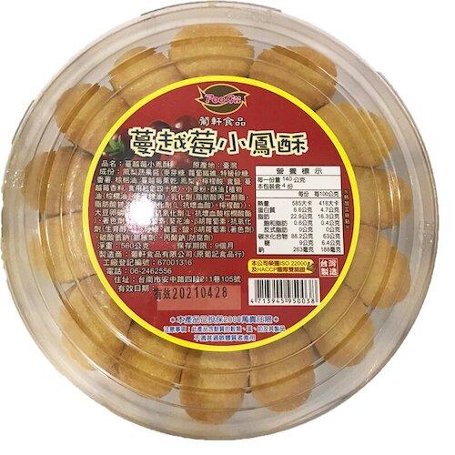 葡軒蔓越莓小鳳酥560g