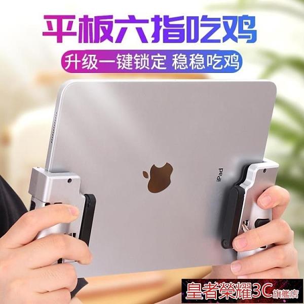 平板吃雞神器六指iPad蘋果mini5專用Pro手游游戲手柄X物理按鍵輔助器連點自動壓搶free fire