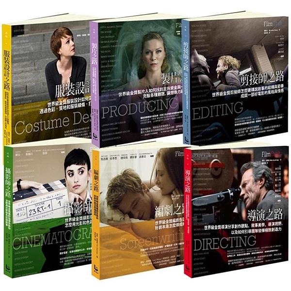 【世界電影金獎大師套書】(六冊):《編劇之路》、《剪接師之路》、《導演之路》、《