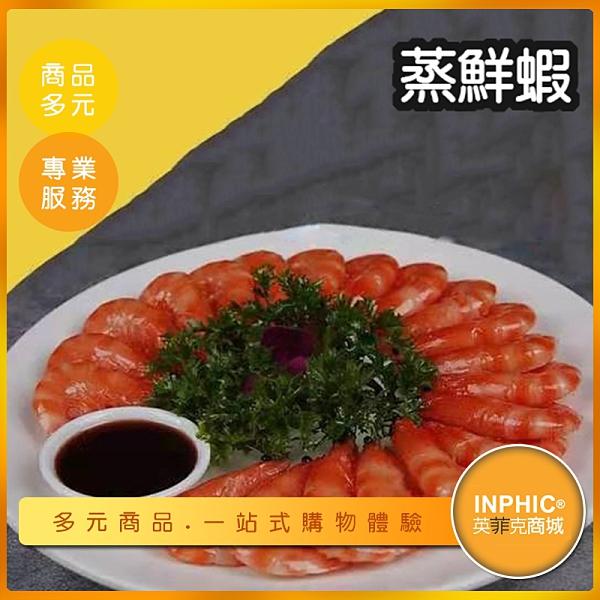 INPHIC-蒸鮮蝦模型 蒜蓉蒸蝦 蒜泥蒸蝦 清蒸蝦-IMFA069104B