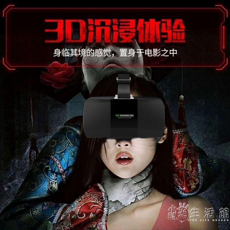 千幻魔鏡vr眼鏡4D頭戴式一體機智慧手機專用ar眼睛3D虛擬現實rv9