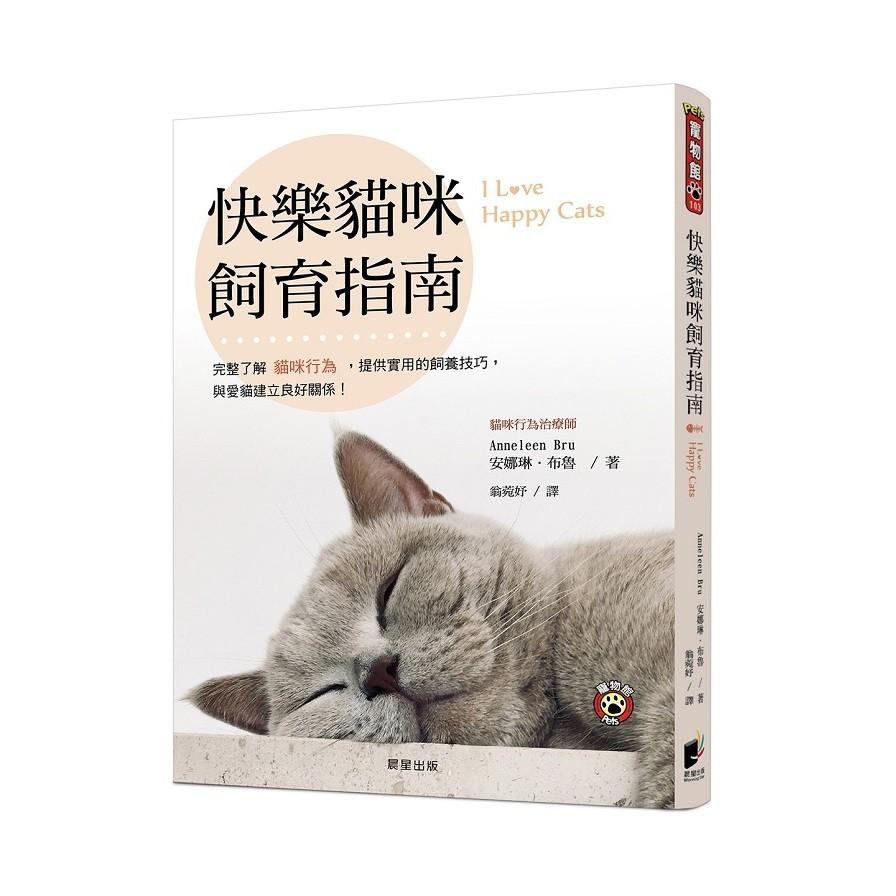 快樂貓咪飼育指南:完整了解貓咪行為,提供實用的飼養技巧, 與愛貓建立良好關係!(安娜琳.布魯)