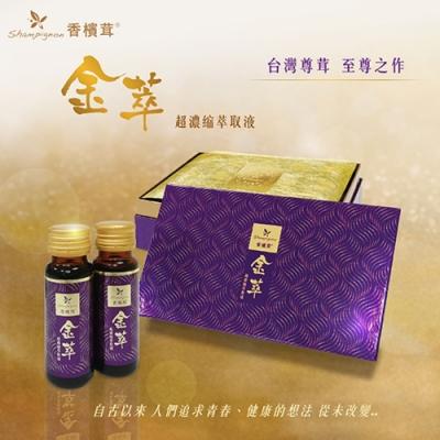 【樂活生技】香檳茸金萃(20mlX15瓶/1盒)