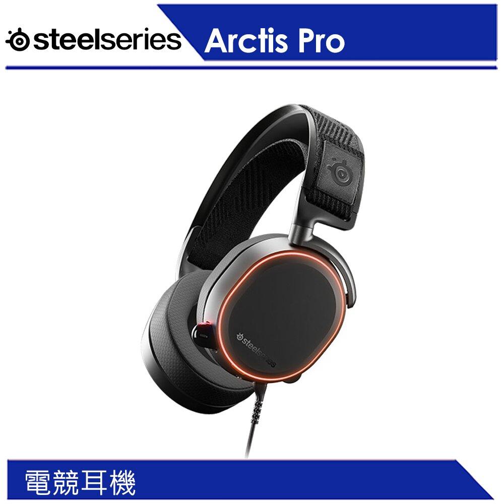 SteelSeries 賽睿 Arctis Pro 電競耳機
