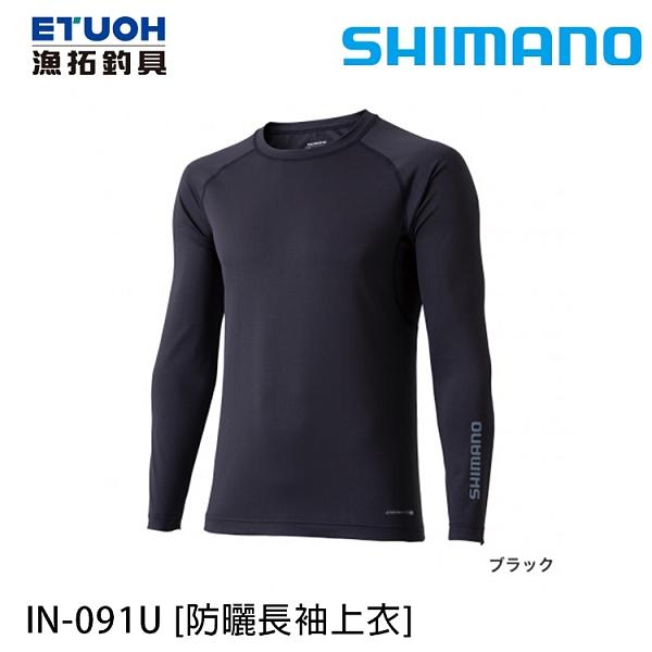 漁拓釣具 SHIMANO IN-091U #黑 [防曬長袖上衣]