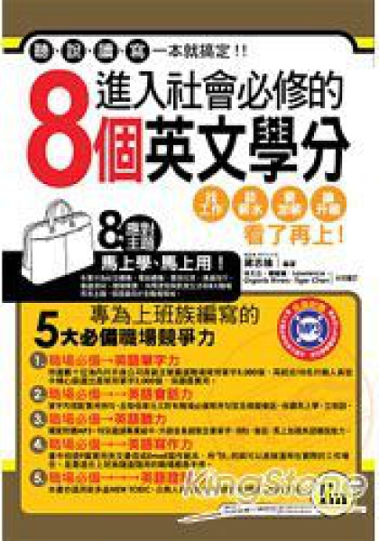 進入社會必修的8個英文學分(附1MP3)