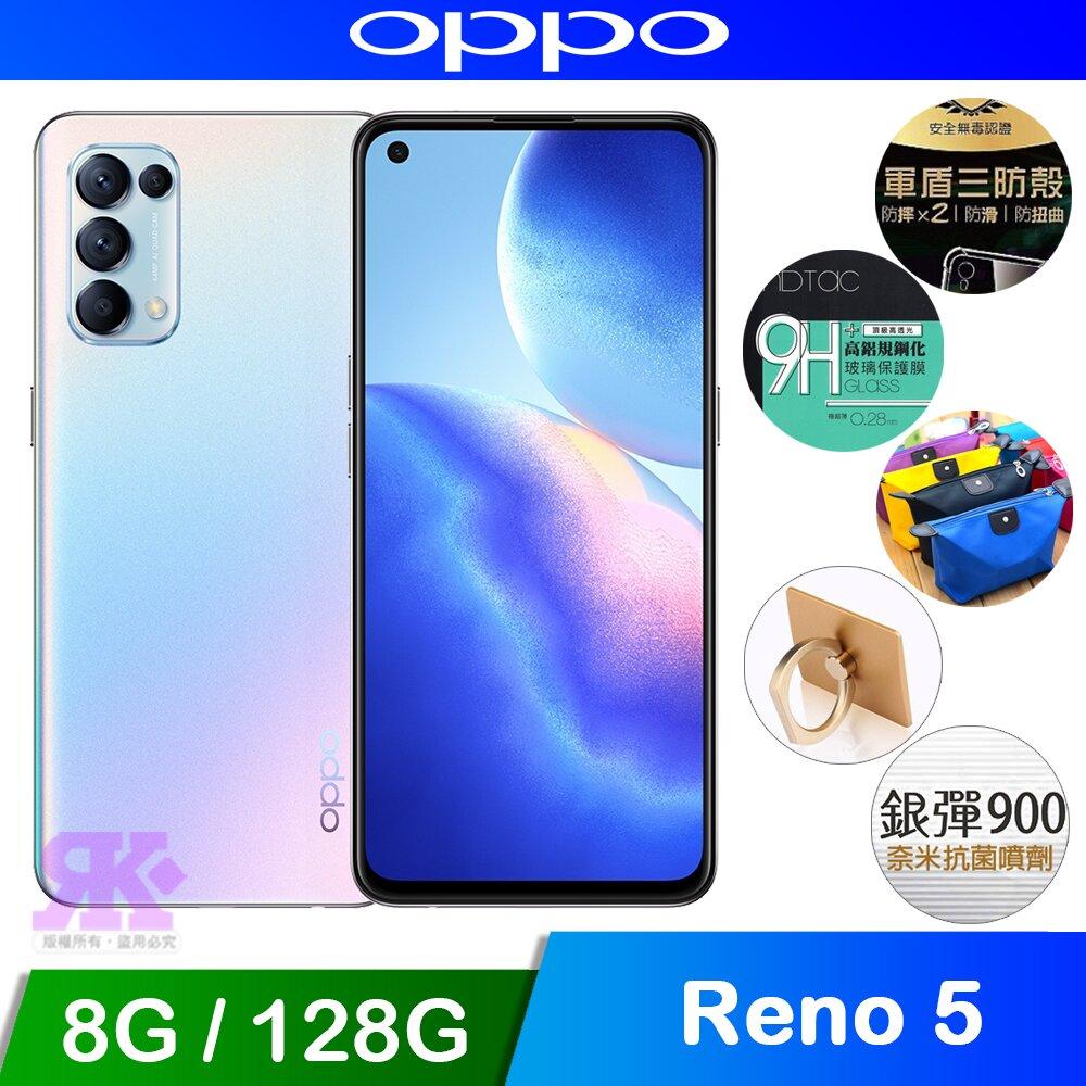 OPPO Reno5 (8G/128G) 6.43吋 5G 手機(幻彩銀)-贈三星行電+空壓殼+其它贈品