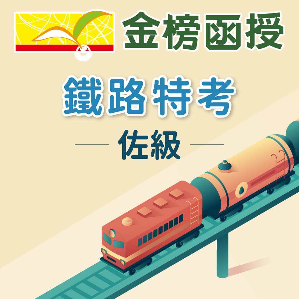 111金榜函授/國文/林嵩/單科/鐵路特考-佐級/機檢工程
