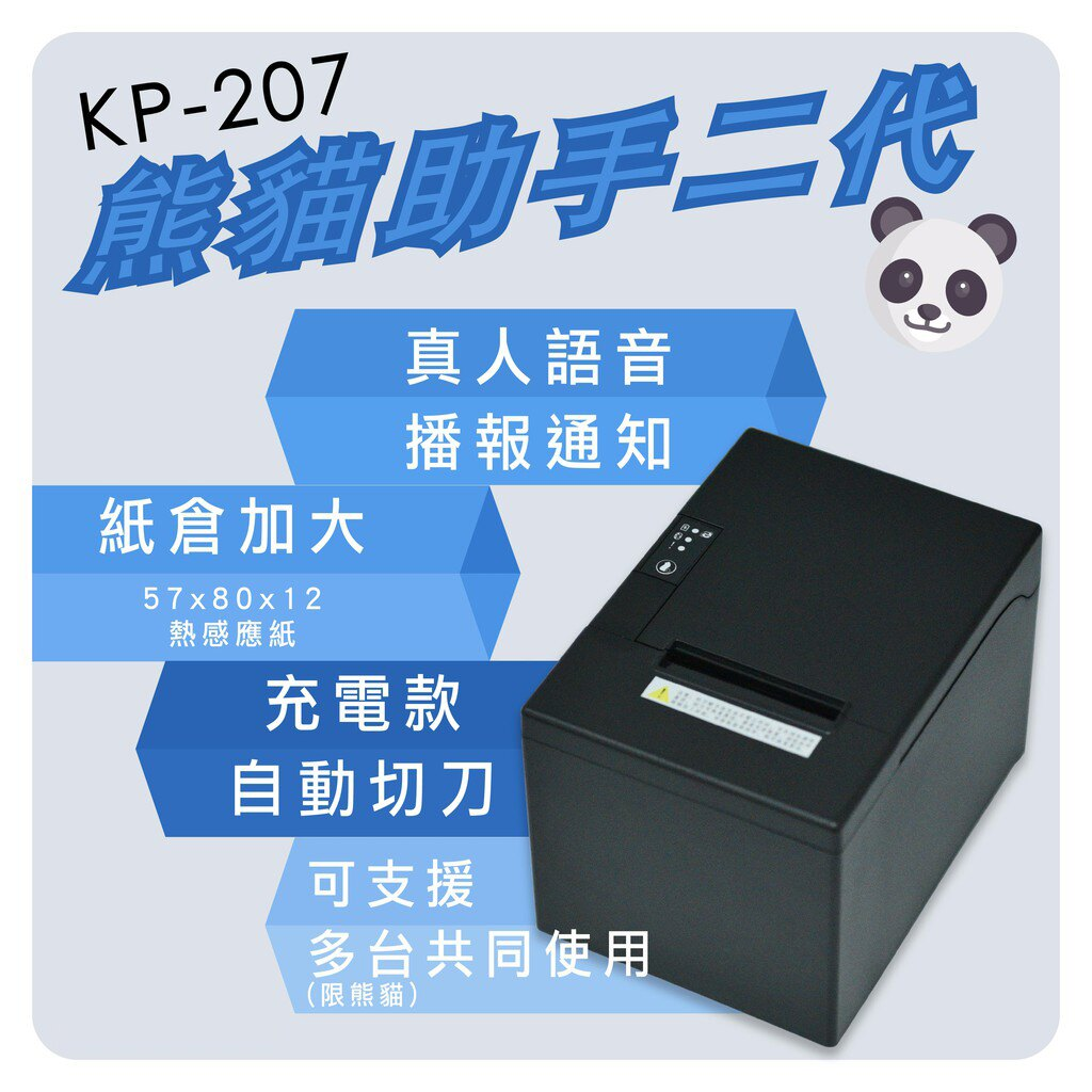 KP-207 Foodpanda專用出單機(充電款) 可連接多台熊貓平板 非常適合擺攤頭家