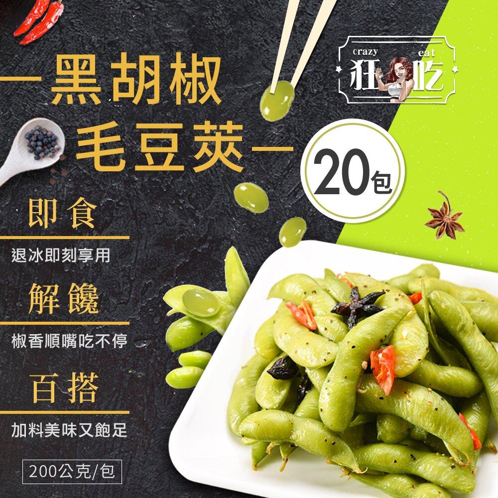 【狂吃crazy eat】黑胡椒即食毛豆莢 素食可食 共20包