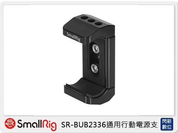 【銀行刷卡金+樂天點數回饋】Smallrig 通用行動電源支架(公司貨)