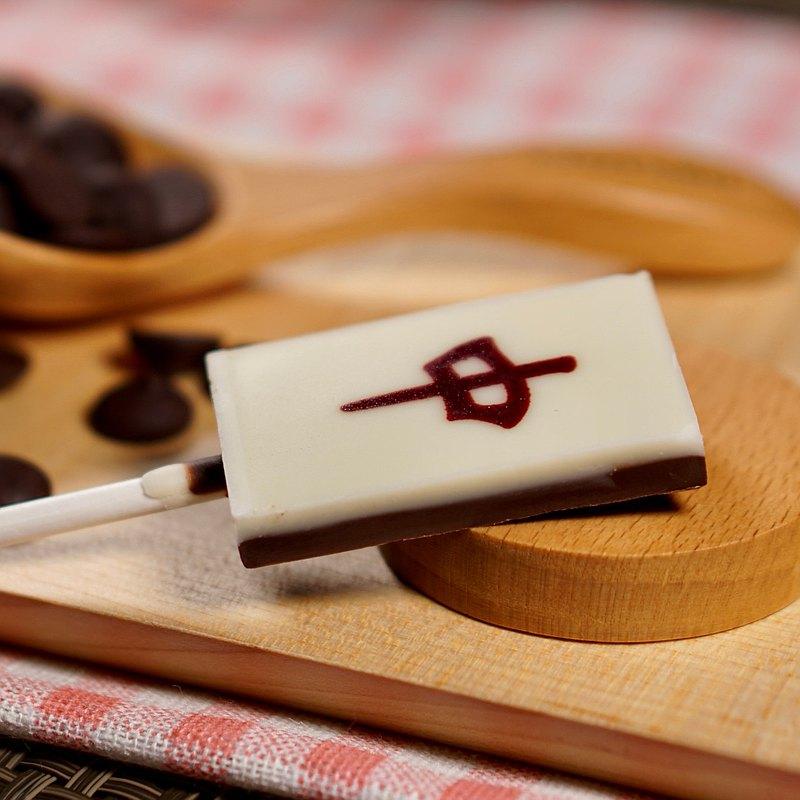 紅中。巧克力棒/婚禮小物/棒棒糖/創意/祝福/考試/包中/小禮物