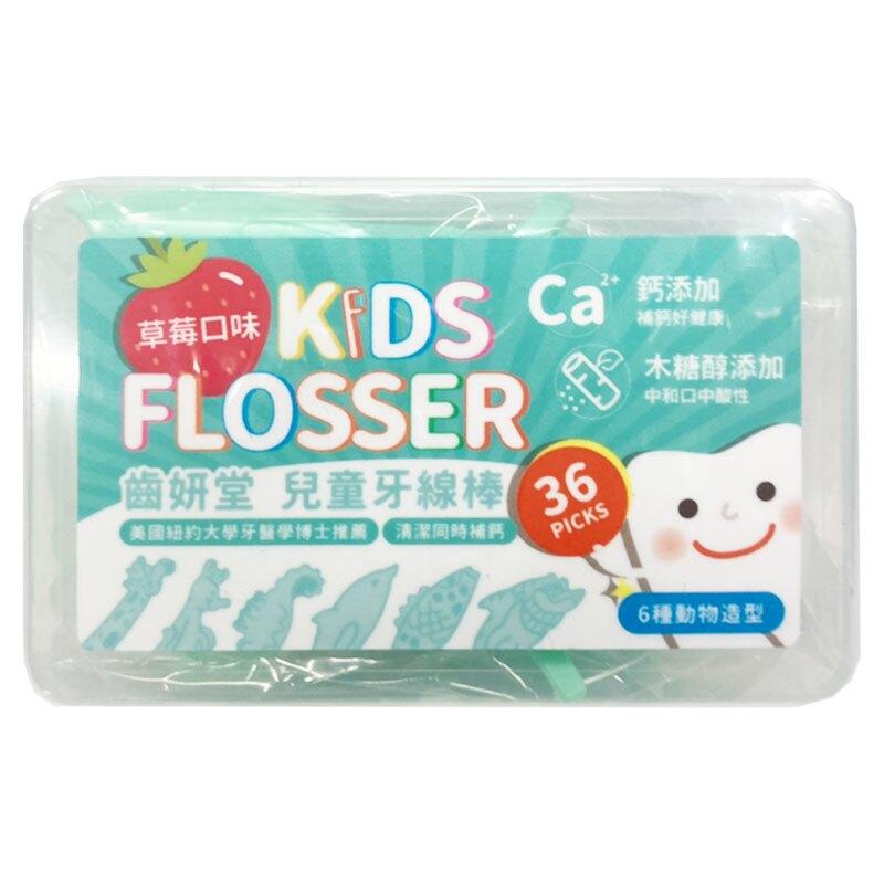 Toothfilm 齒妍堂 兒童牙線棒36支(草莓口味)★衛立兒生活館★