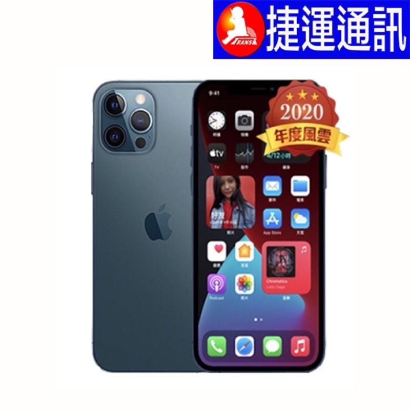 Apple iPhone 12 Pro 128GB 蘋果原廠公司貨/全新未拆封/現貨快速寄出/公司貨一年保固
