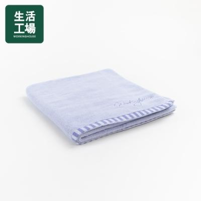 【品牌週全館8折起-生活工場】煦煦柔棉浴巾-紫