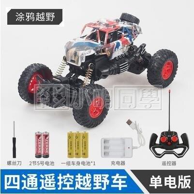 遙控車 遙控越野攀爬車充電無線漂移玩具男孩高速兒童遙控小汽車玩具賽車 NMS 摩可美家