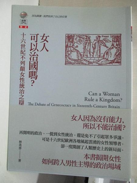 【書寶二手書T1/歷史_B68】女人可以治國嗎?: 十六世紀不列顛女性統治之辯_林美香