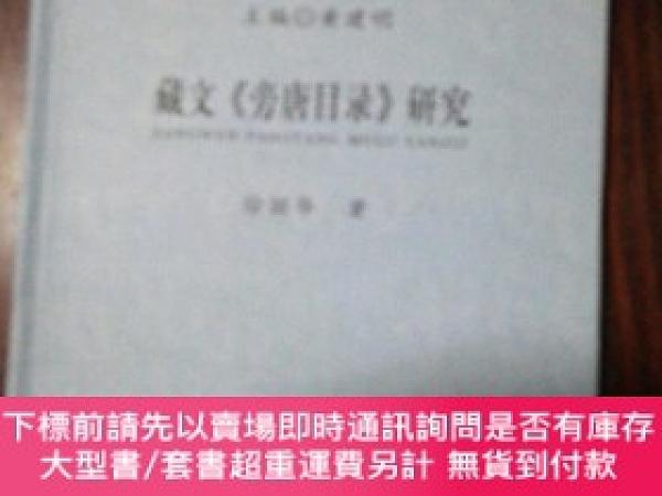 簡體書-十日到貨 R3YY【藏文《旁唐目錄研究》(國家珍貴少數民族文字古籍名錄整理研究叢