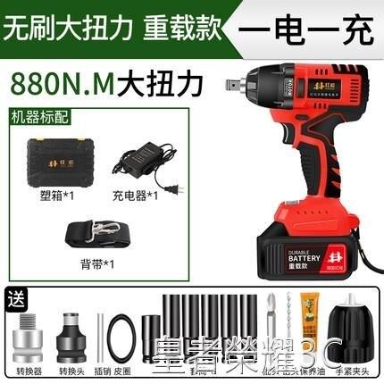 電動扳手 無刷電動扳手鋰電充電扳手大扭力沖擊汽修架子工套筒風炮 2021新款