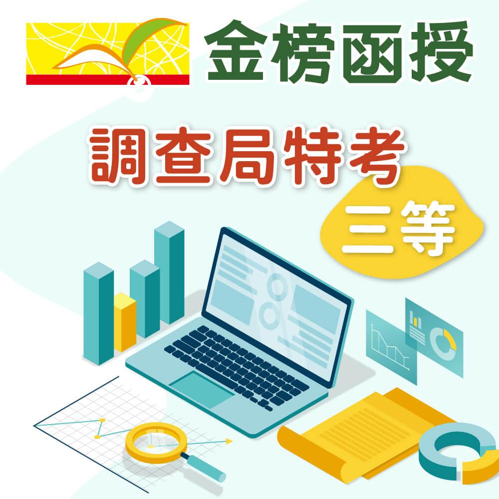 111金榜函授/憲法/劉沛/單科/調查局特考-三等/資訊科學組