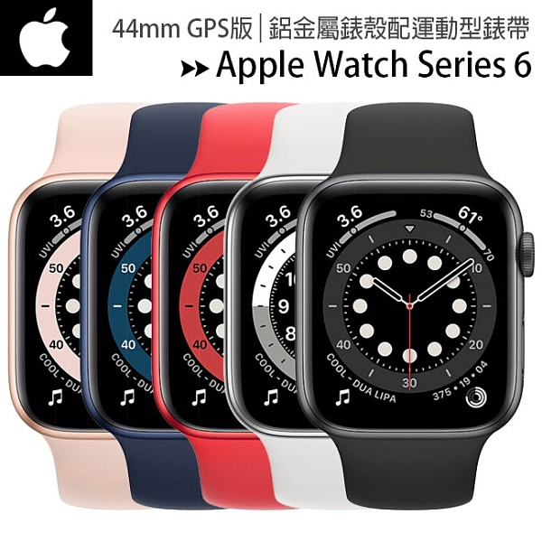 Apple Watch Series 6 (44mm/GPS) 鋁金屬錶殼配運動型錶帶