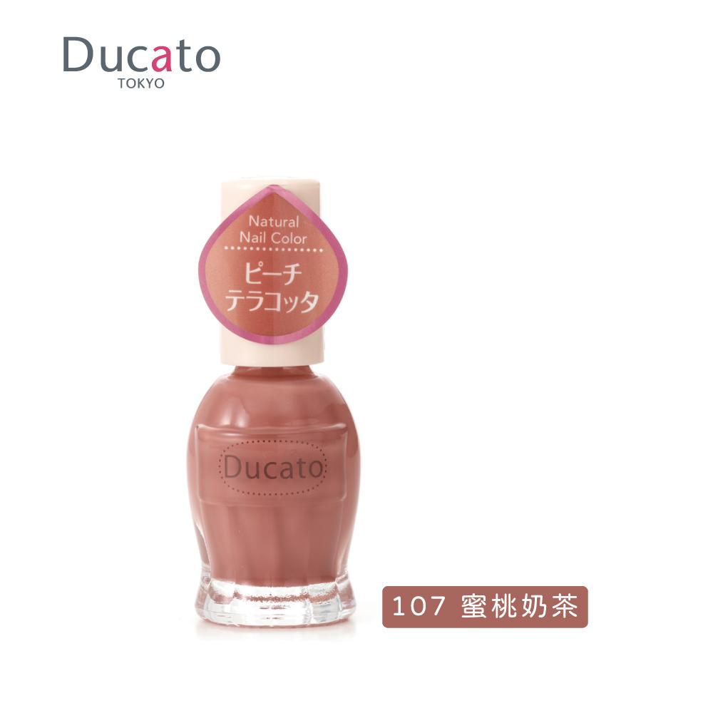 DUCATO自然潤澤指甲油蜜桃奶茶N107 【康是美】