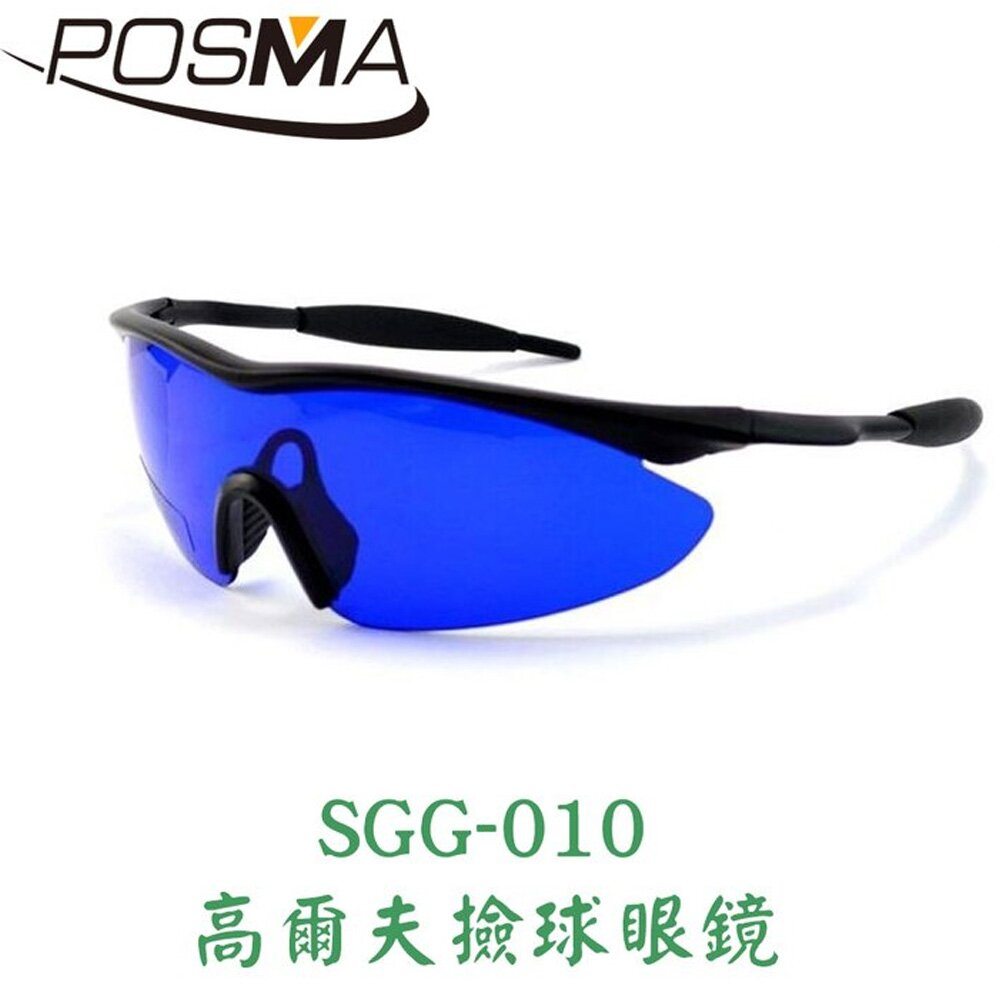 POSMA 高爾夫撿球眼鏡 SGG-010