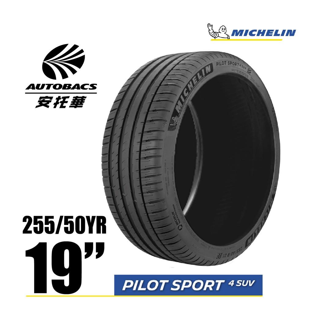 MICHELIN 米其林輪胎 PS4 SUV - 255/50/19 PILOT SPORT 4 SUV/休旅胎