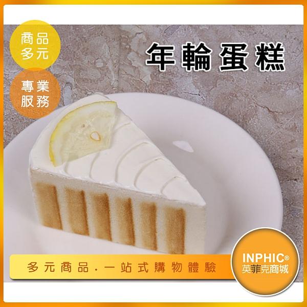 INPHIC-年輪蛋糕模型 mori年輪蛋糕 年輪蛋糕彌月-IMFM018104B