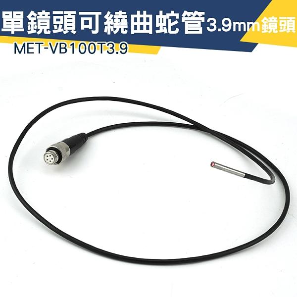 延伸鏡頭 模具檢視 管道探測 汽機車維修 機械維修 品管檢驗 MET-VB100T3.9