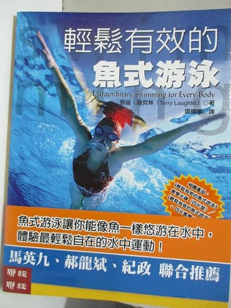 【書寶二手書T1/體育_ECB】輕鬆有效的魚式游泳_泰瑞.羅克林